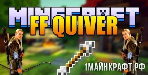Мод FF Quiver для Майнкрафт 1.10.2