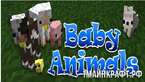 Мод Baby Animals для Майнкрафт 1.10.2
