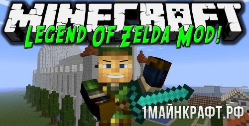 Мод Legend of Zelda для Майнкрафт 1.10.2