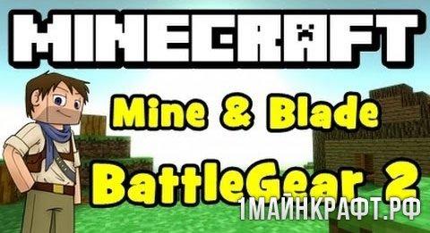 Мод Mine & Blade: Battlegear 2 для Майнкрафт 1.8.9