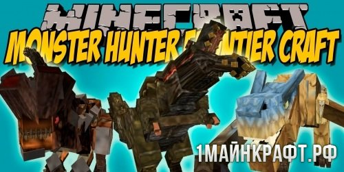 Мод Mob Hunter для Майнкрафт 1.10.2