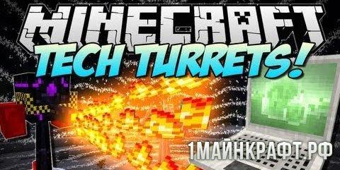 Мод Turret Mod Rebirth для Майнкрафт 1.10.2