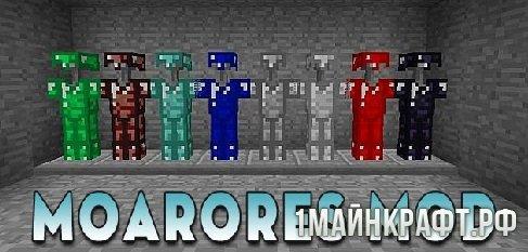 Мод MoarOres для Майнкрафт 1.7.10