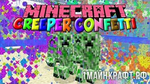 Мод Creeper Confetti для Майнкрафт 1.10.2