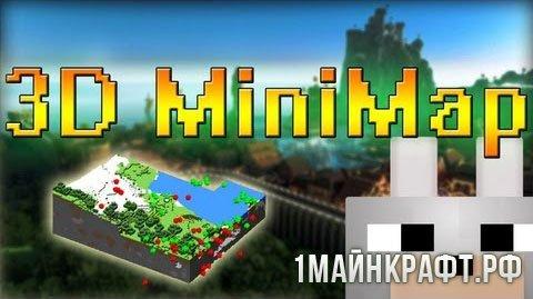 Мод 3D Minimap для Майнкрафт 1.7.10