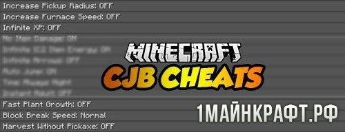 Мод CJB Cheats для Майнкрафт 1.7.10