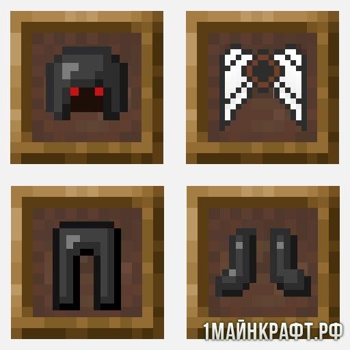 Мод Jump Glider Armor для Майнкрафт 1.10.2
