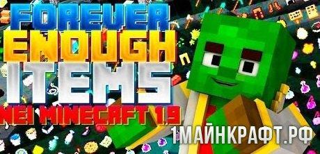 Мод Forever Enough Items для Майнкрафт 1.10.2