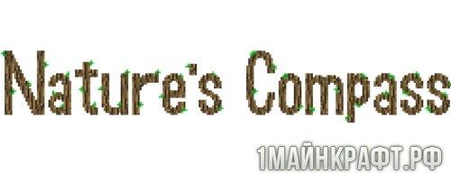 Мод Nature's Compass для Майнкрафт 1.10.2