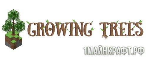 Мод Growing Trees для Майнкрафт 1.7.10