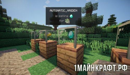Мод Vending block для Майнкрафт 1.10.2