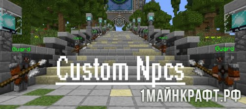 Мод Custom NPCs для Майнкрафт 1.10.2