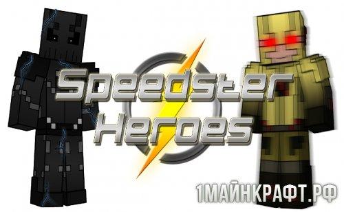 Мод Speedster Heroes для Майнкрафт 1.8.9