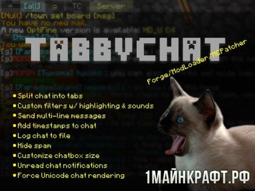 Мод TabbyChat для Майнкрафт 1.10.2