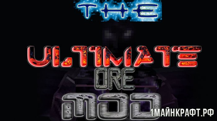 Мод The Ultimate Ore для Майнкрафт 1.7.10