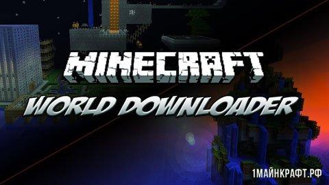 Мод World Downloader для Майнкрафт 1.10.2