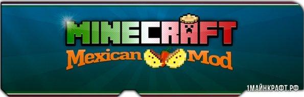 Мод Mexican для Майнкрафт 1.10.2