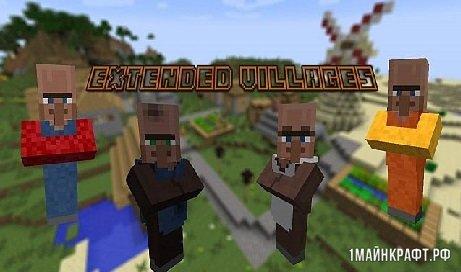 Мод Extended Villages для Майнкрафт 1.7.10