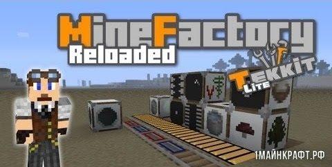 Мод MineFactory Reloaded для Майнкрафт 1.7.10