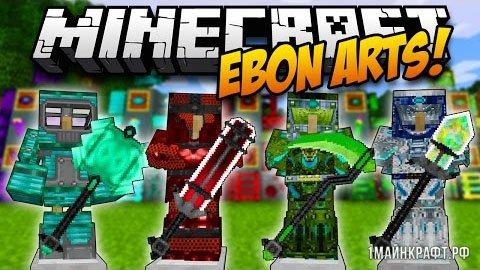 Мод Ebon Arts для Майнкрафт 1.7.10