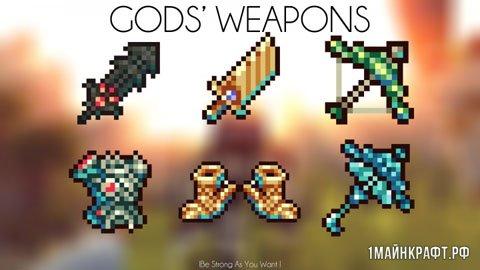 Мод God's Weapons для Майнкрафт 1.7.10