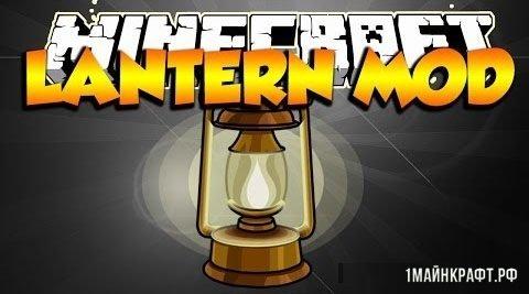 Мод Lantern для Майнкрафт 1.10.2