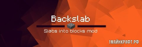 Мод Backslab для Майнкрафт 1.10.2