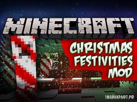Мод Christmas Festivities для Майнкрафт 1.7.10