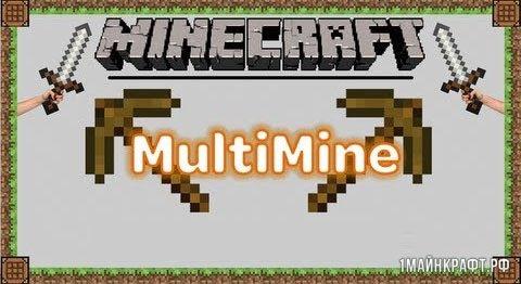 Мод Multi Mine для Майнкрафт 1.9.4