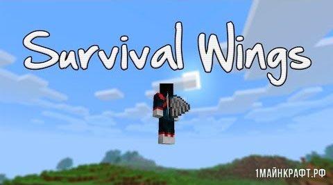 Мод Survival Wings для Майнкрафт 1.7.10