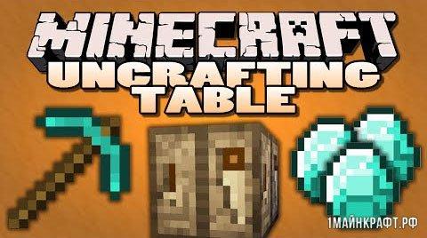 Мод Uncrafting Table для Майнкрафт 1.7.10