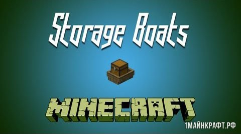 Мод Storage Boats для Майнкрафт 1.10.2