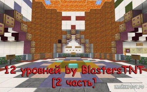 Карта 12 уровней by BlastersTNT для Minecraft (2 часть)