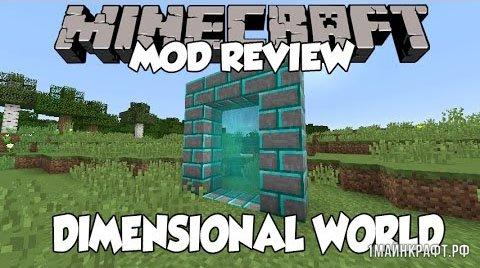 Мод Dimensional World для Майнкрафт 1.10.2
