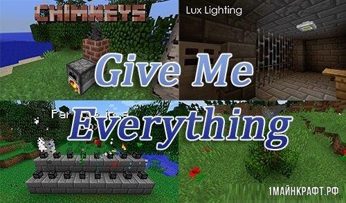 Мод Give Me Everything для Майнкрафт 1.10.2