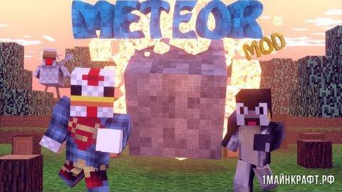 Мод MeteorCraft для Майнкрафт 1.7.10 - метеориты