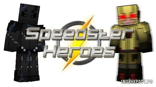 Мод Speedster Heroes для Майнкрафт 1.10.2