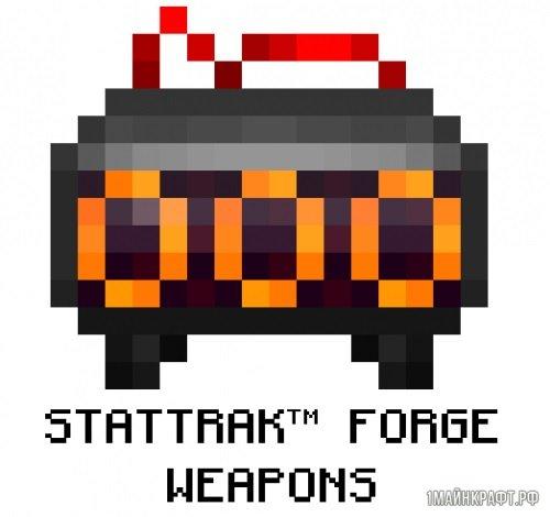 Мод Stat-Trak Forge Weapons для Майнкрафт 1.10.2