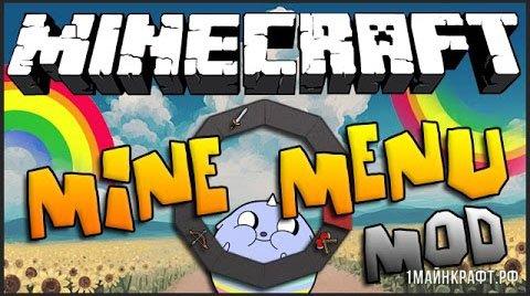 Мод MineMenu для Майнкрафт 1.8.9