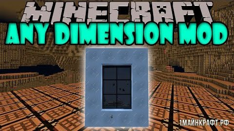 Мод Any Dimension для Майнкрафт 1.7.10