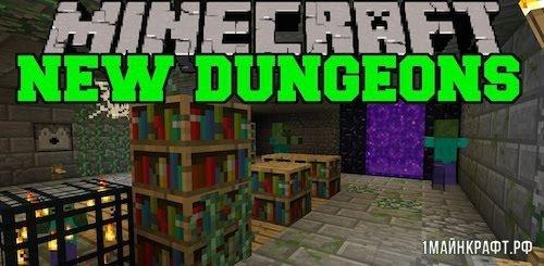 Мод New Dungeons для Майнкрафт 1.7.10