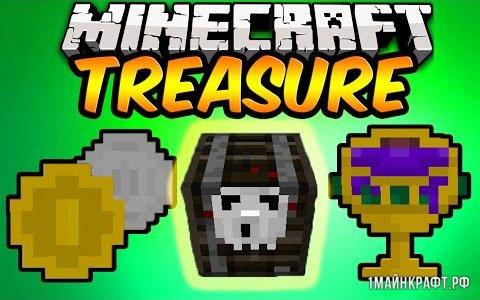 Мод SGS Treasure для Майнкрафт 1.7.10