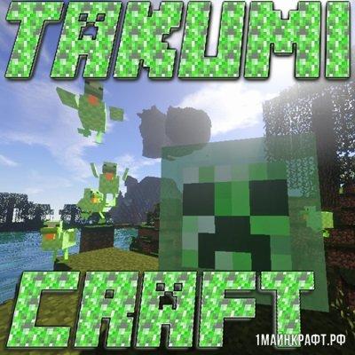 Мод Takumi Craft для Майнкрафт 1.7.10