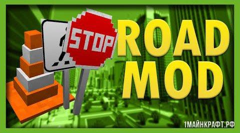 Мод Road для Майнкрафт 1.10.2 - дорога