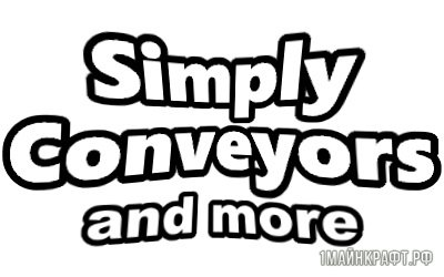 Мод Simply Conveyors для Майнкрафт 1.10.2