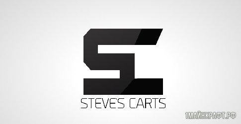 Мод Steves Carts Reborn для Майнкрафт 1.10.2