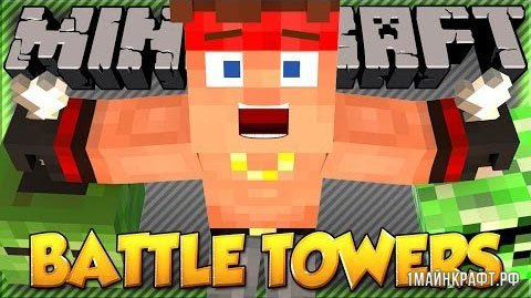 Мод Battle Towers для Майнкрафт 1.10.2
