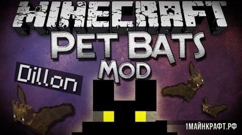 Мод Pet Bat для Майнкрафт 1.10.2