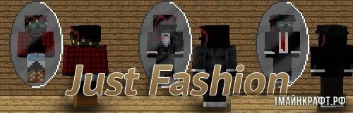 Мод Just Fashion для Майнкрафт 1.10.2