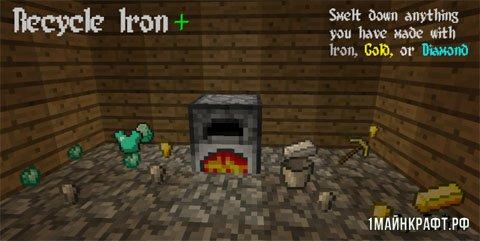 Мод Recycle Iron для Майнкрафт 1.10.2